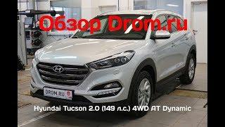 Hyundai Tucson 2018 2.0 (149 к. с.) 4WD АТ Dynamic - відеоогляд