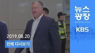 [다시보기] 비건, 오늘 방한…북미 실무협상 재개될까? - 2019년 8월 20일(화) KBS 뉴스광장