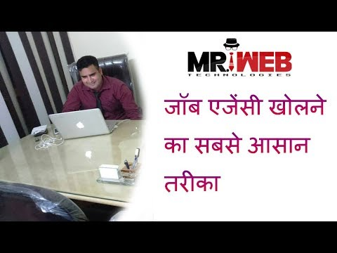 how to start a recruitment company india | series 2 | Hindi