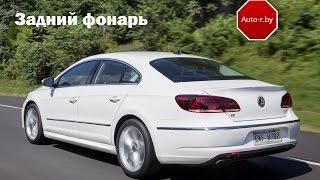 Как подобрать и купить задний фонарь Volkswagen CC купе 2010 года