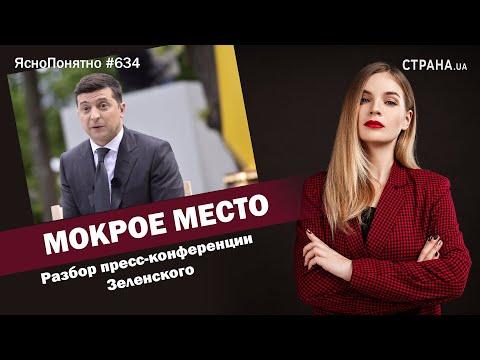 Мокрое место. Разбор пресс-конференции Зеленского | ЯсноПонятно #634 By Олеся Медведева