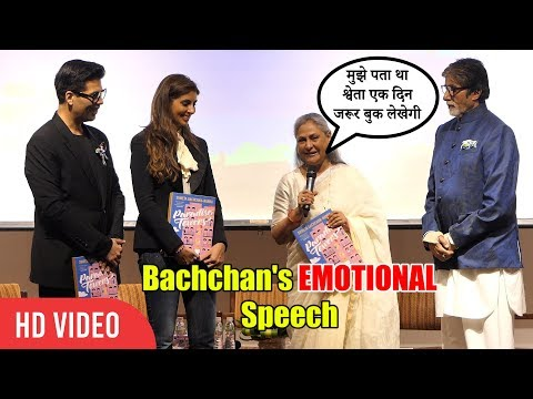 Jaya Bachchan & Amitabh Bachchan At Daughter Shweta Bachchan-Nanda Book Launch |