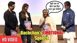Jaya Bachchan & Amitabh Bachchan At Daughter Shweta Bachchan-Nanda Book Launch |