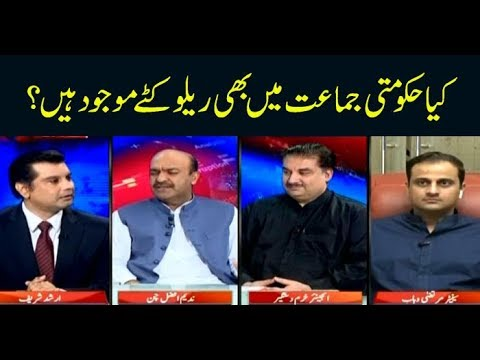 Power Play | Arshad Sharif | ARYNews | 17 June 2019