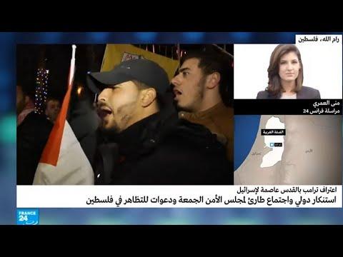 يوما غضب وإضراب عام في الأراضي الفلسطينية ردا على قرار واشنطن حول القدس  - 11:23-2017 / 12 / 7