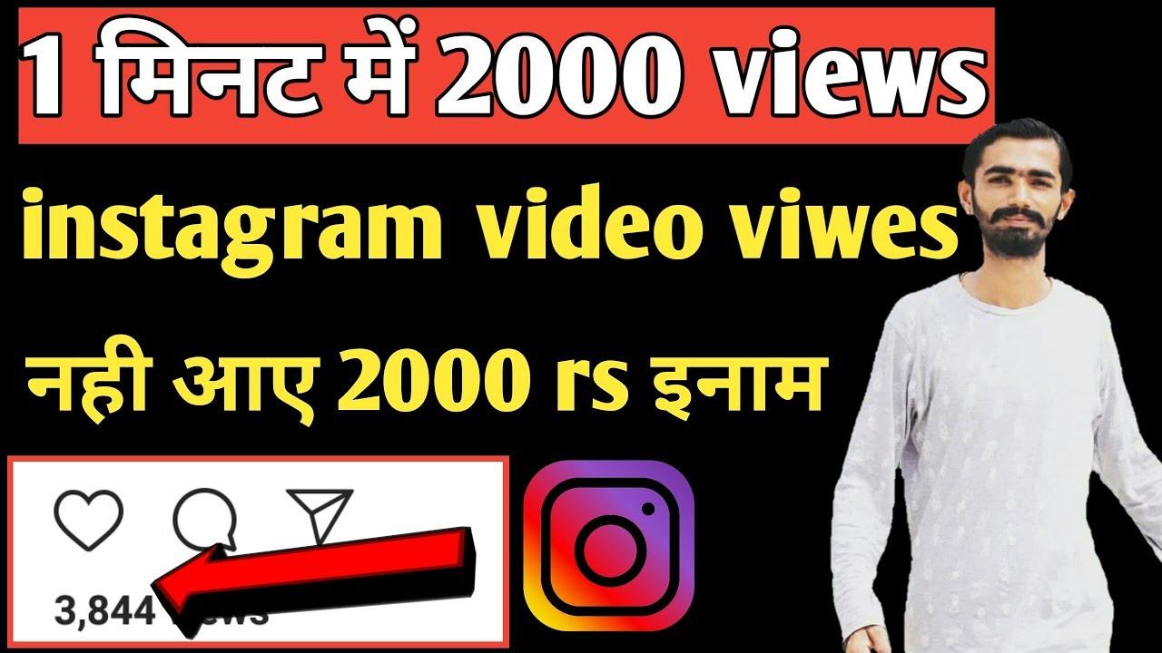 How to increase Instagram video views | Instagram video views Kaise Badhaye