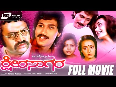 Ksheera Sagara|Kannada Full HD Movie| FEAT. Kumar Bangarappa, Amala, Shruthi, C R Simha