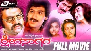 Ksheera Sagara Kannada Full Movie  FEAT. Kumar Bangarappa, Amala, Shruthi, C R Simha