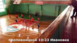 Гандбол. Ивановка - Кропивницкий - 26:16 (2 тайм). Кубок Мелитополя, 2002 г. р.