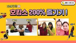 서울 가성비 호텔에서 200% 즐기기 - 호캉스 vlo…