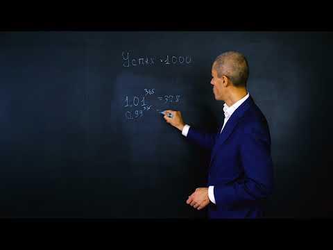 Простая формула успеха - 126000% разница в результатах