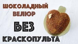 Шоколадный велюр БЕЗ КРАСКОПУЛЬТА ☆ 2 СПОСОБА