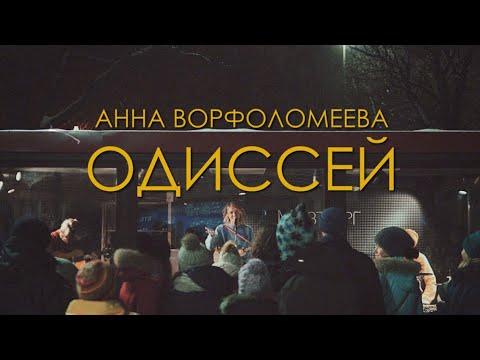 Анна Ворфоломеева — Одиссей