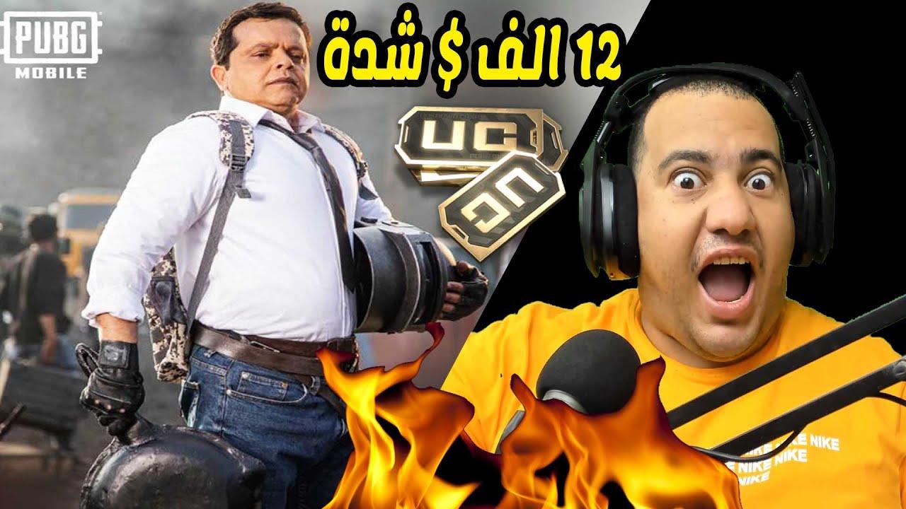 تفجير بكجات محمد هنيدى باكتر من 12.0 الف $ شدة