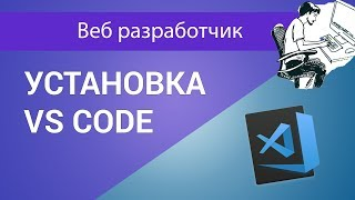 VS Code - Огляд, установка і настроювання редактора. Visual Studio