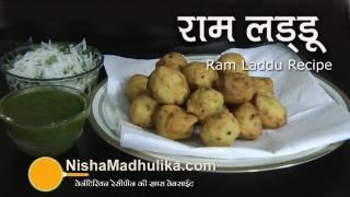 Ram Ladoo Recipe - Delhi Street Food Ram Ladoo - Moong Dal Spicy Fritters