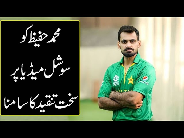 Social Media Criticizes Mohammad Hafeez | 9 News HD