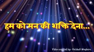 Hum Ko Man Ki Shakti Dena lyrics l हम को मन की शक्ति देना, मन विजय करे ....