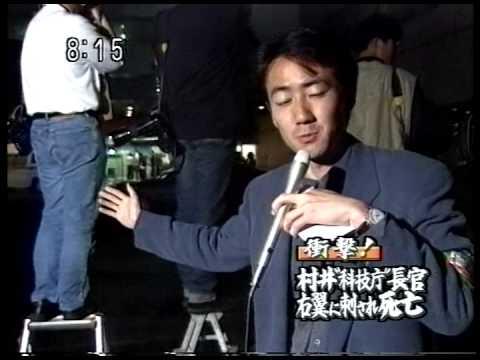 村井秀夫刺殺事件 1995年4月23日