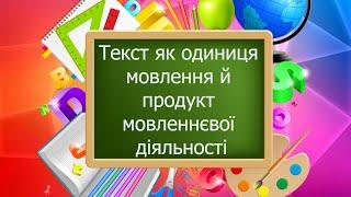 Текст як одиниця мовлення й продукт мовленнєвої діяльності / українська мова, 9 клас