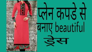 Beautiful kurti ghar par banaye design cutting and stitching very easy