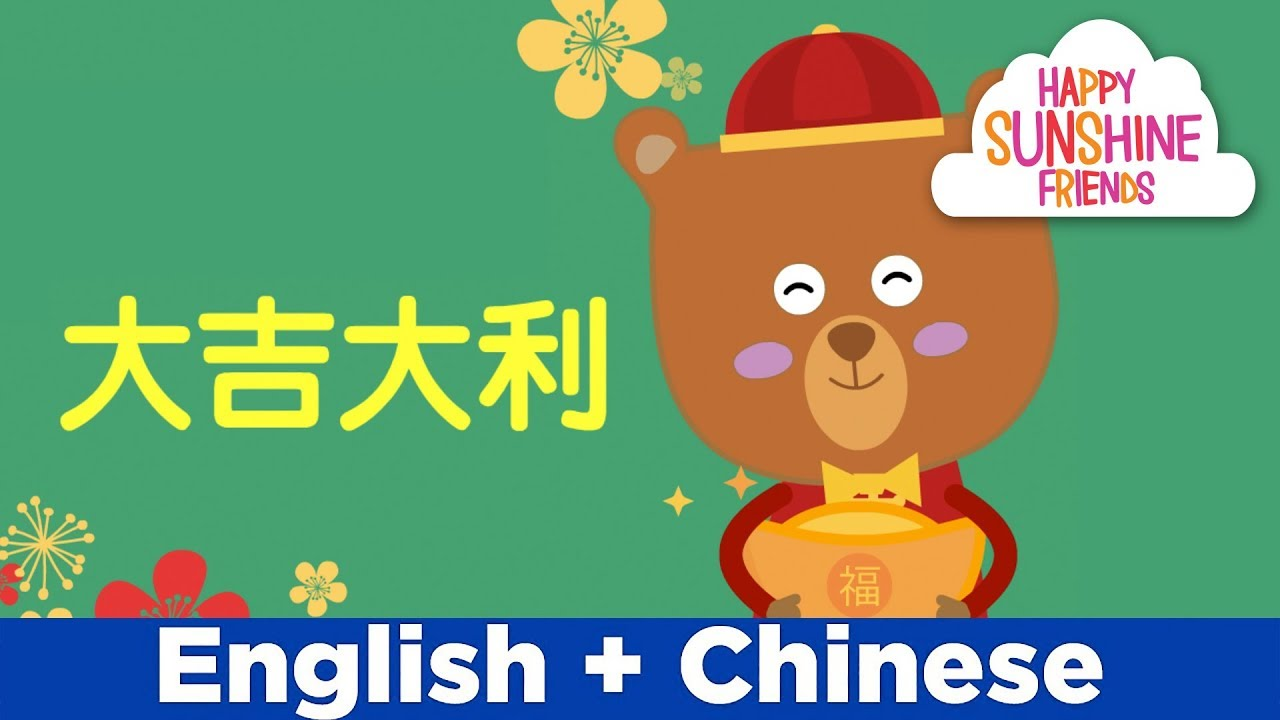 Chinese new year greetings pt 1 of 2 chinese new year lesson for chinese new year greetings pt 1 of 2 chinese new year lesson for kids m4hsunfo
