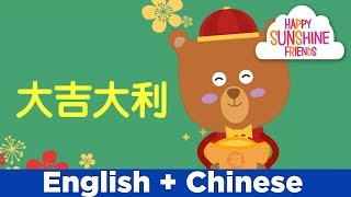 Chinese New Year greetings (Pt 1 of 2) | Chinese New Year lesson for kids | 英文 + 中文