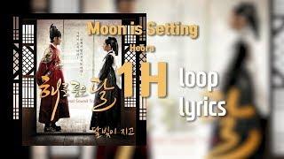 달빛이 지고 1시간 반복 가사 (1Hour Loop Lyrics) (해를 품은 달 OST Part 1) - 해오라