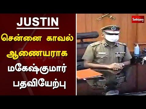 #justin:-சென்னை-காவல்-ஆணையராக-மகேஷ்குமார்-பதவியேற்பு