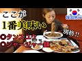 【韓国旅行】一番美味しいジャージャー麺とタンスユクのお店!本当に別格!超美味しい!本気でおすすめします【モッパン】
