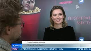 В прокат вышел новый фильм ужасов Надежды Михалковой
