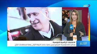 كيف استقبل الشارع التونسي النتائج الأولية للانتخابات الرئاسية؟
