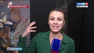 АРТ-Пермь: прямое включение с открытия выставки