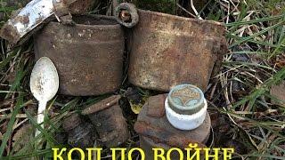 КОП по ВОЙНЕ. Немецкий укрепрайон. 15 часов копа. Фильм №9