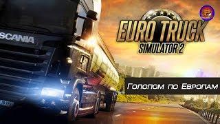 Голопом по Європах:Euro Truck Simulator 2 VR MOD(Oculus rift cv1 + Logitec G27)