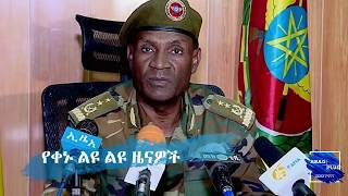 Ethiopia || መከላከያ እርምጃ መውሰድ ጀመረ