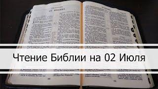 Чтение Библии на 02 Июля: Псалом 1, Евангелие от Матфея 1, 3 Книга Царства 17, 18