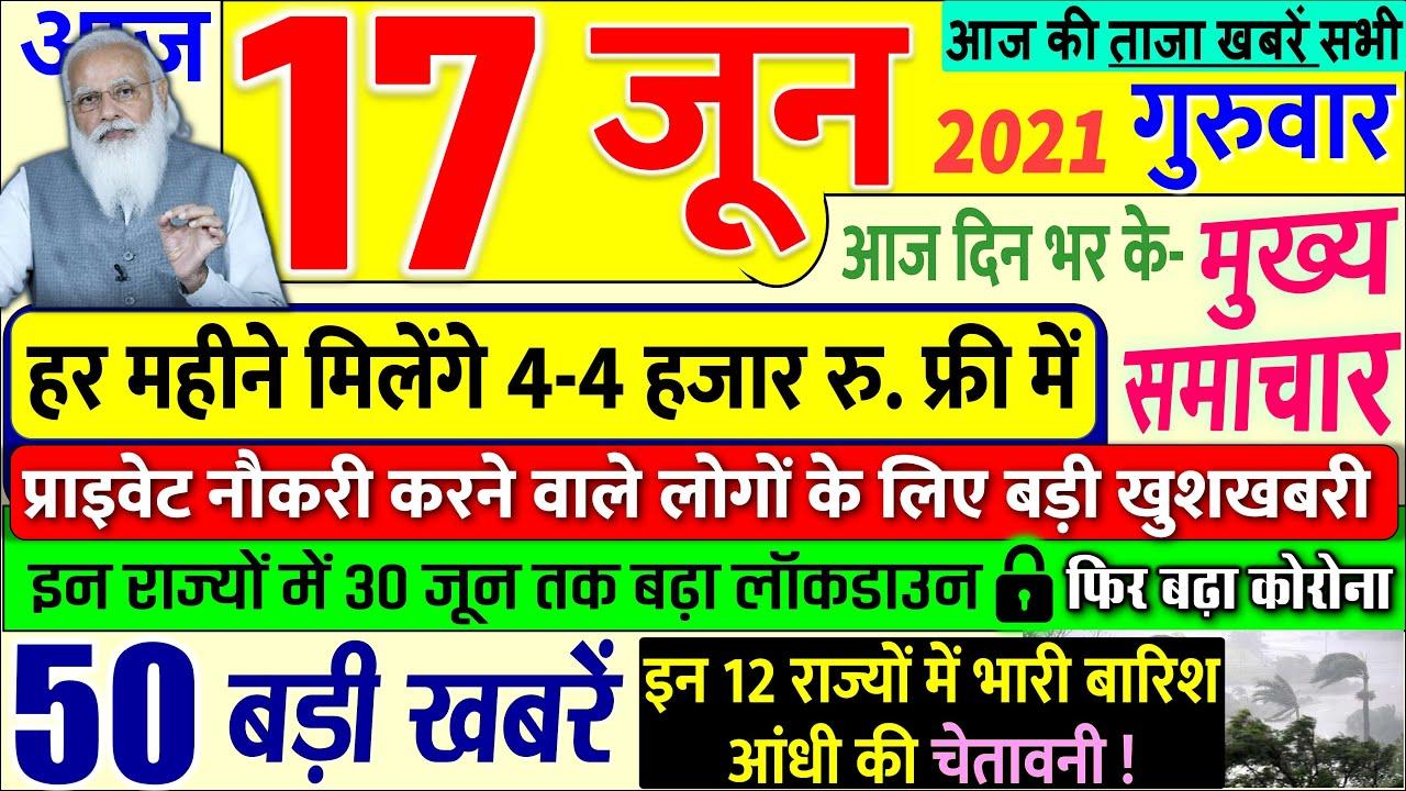Today Breaking News ! आज 17 जून 2021 के मुख्य समाचार बड़ी खबरें, PM मोदी, राम मंदिर, मौसम, DNA, UP