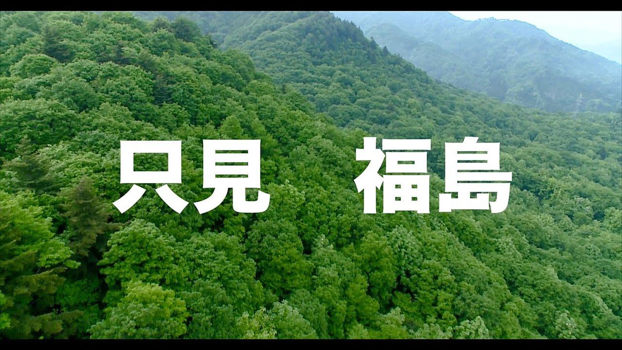 【空の旅#81】「ブナの森の中に暮らしが広がってるんだなぁ」空撮・多胡光純 只見_Fukushima aerial