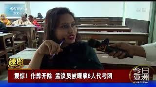 [今日亚洲]速览 震惊!作弊开除 孟议员被曝雇8人代考团| CCTV中文国际