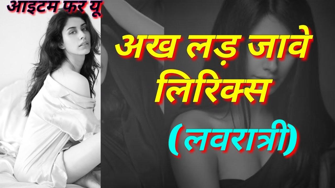 Akh Lad Jaave Lyrics - Badshah | AKH LAD JAVE LYRICS | Ankh Lad Jaave Lyrical Song