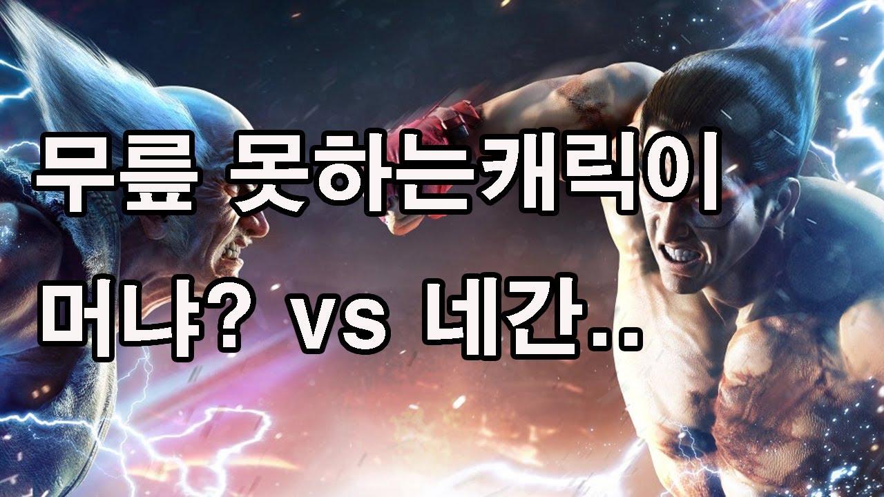 [tekken7] cdp(카즈야) vs knee(네간)