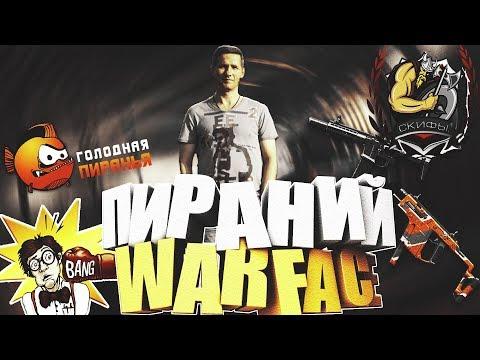 Пираний WARFACE Скифы бамбито пукано))) от 18+