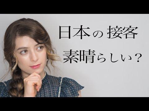 日本の接客サービスに思うこと