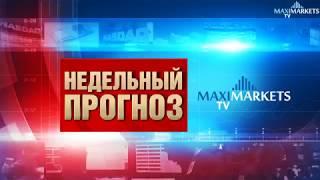 Форекс прогноз валют на неделю 31.12.2017 MaxiMarketsTV (евро EUR, доллар USD, фунт GBP)