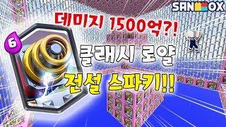 데미지 1500억 '클래시로얄 스파키'무기! 스파키 럭키블럭감옥?! [럭키블럭 감옥탈출] 마인크래프트 Minecraft Lucky Block Prison - [램램]