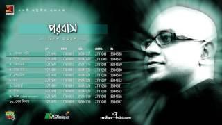 Porobash   Milon Mahmud   Full Album   Audio Jukebox