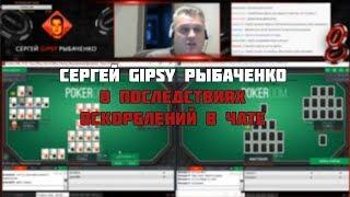 Почему не стоит писать гадости в чате покер-рума? (мнение «Gipsy»)