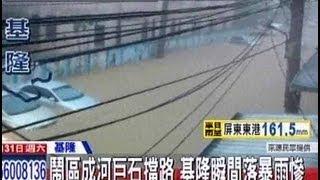 中天新聞》時雨量近百基隆淹慘 巨石落鬧區砸車 thumbnail