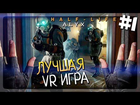 Half-Life: Alyx Прохождение #1 ▶️ ЛЕГЕНДАРНОЕ ВОЗВРАЩЕНИЕ! ЛУЧШАЯ VR ИГРА!